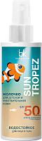 Молочко солнцезащитное BelKosmex Sun Tropez SPF50 для чувствительной кожи водостойкое (145мл) -