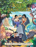 Книга Эксмо Детский графический роман. Книга джунглей 2 -