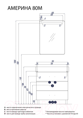Тумба под умывальник Акватон Америна 80 М (1A169101AM430)