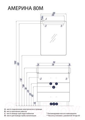 Тумба под умывальник Акватон Америна 80 М (1A169101AM950)