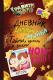 Энциклопедия Эксмо Гравити Фолз. Дневник Диппера и Мэйбл. Тайны, приколы и веселье (Суворова Т.) -