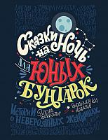 Книга Эксмо Сказки на ночь для юных бунтарок (Фавилли Э., Кавальо Ф.) -
