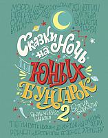 Книга Эксмо Сказки на ночь для юных бунтарок 2 (Фавилли Э.) -