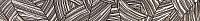 Бордюр Керамин Денвер 1 тип 2 (400x47) -