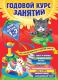 Развивающая книга Эксмо Годовой курс занятий. Для детей 1-2 лет (Горбацевич А., Мазаник Т., Цивилько Н.) -