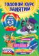 Развивающая книга Эксмо Годовой курс занятий: для детей 4-5 лет. С наклейками (Володина Н., Егупова В., Пьянкова Е.) -