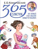 Книга Эксмо 365 советов на первый год жизни вашего ребенка (Комаровский Е.) -