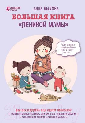 Книга Эксмо Большая книга Ленивой мамы (Быкова А.)