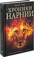 Книга Эксмо Хроники Нарнии (Льюис К.) -