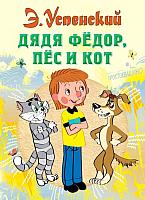 Книга АСТ Дядя Федор, пес и кот (Успенский Э.) -