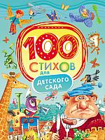 Книга Росмэн 100 стихов для детского сада (Барто А., Заходер Б., Усачев А., Чуковский К.) -