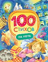 Книга Росмэн 100 стихов на ночь (Берестов В., Токмакова И., Усачев А.) -