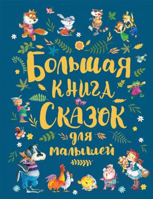 Книга Росмэн Большая книга сказок для малышей