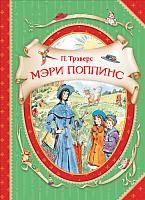 Книга Росмэн Мэри Поппинс / 9785353091134 (Трэверс П.) -
