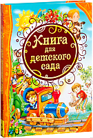 Книга Росмэн Для детского сада: стихи, сказки (Александрова З., Аким Я., Осеева В., Драгунский В.) -