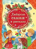 Книга Росмэн Любимые сказки и рассказы -