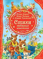 Книга Росмэн Стихи любимых классиков (Барто А., Заходер Б., Чуковский К.) -