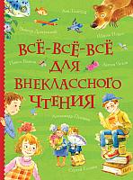 Книга Росмэн Все-все-все для внеклассного чтения (Бажов П., Крылов И., Пушкин А.) -