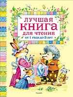 Книга Росмэн Лучшая книга для чтения от 1 года до 3 лет -