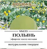Мыло твердое Aroma Saules Полынь -