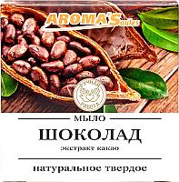 Мыло твердое Aroma Saules Шоколад -