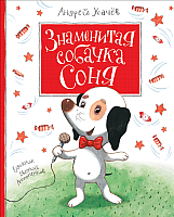 Книга Росмэн Знаменитая собачка Соня (Усачев А.) -