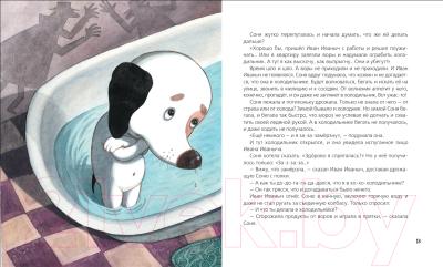 Книга Росмэн Знаменитая собачка Соня (Усачев А.)