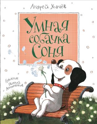 Книга Росмэн Умная собачка Соня (Усачев А.)