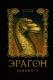 Книга Росмэн Эрагон Брисингр (Паолини К.) -