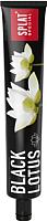 Зубная паста Splat Special черный лотос (75мл) -