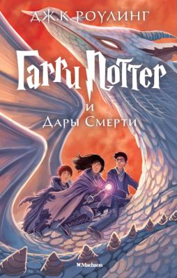 Книга Махаон Гарри Поттер и Дары смерти (Роулинг Дж.)