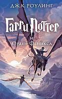 Книга Махаон Гарри Поттер и Орден Феникса (Роулинг Дж.) -