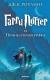 Книга Махаон Гарри Поттер и Принц-полукровка (Роулинг Дж.) -