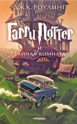 Книга Махаон Гарри Поттер и Тайная комната (Роулинг Дж.)