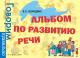 Развивающая книга Росмэн Альбом по развитию речи (Володина В.) -