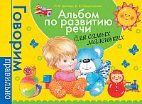Развивающая книга Росмэн Альбом по развитию речи для самых маленьких (Батяева С., Савостьянова Е.) -