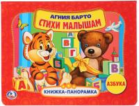Книга Умка Азбука Стихи малышам (Барто А.) -