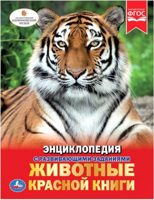 Энциклопедия Умка Животные Красной книги