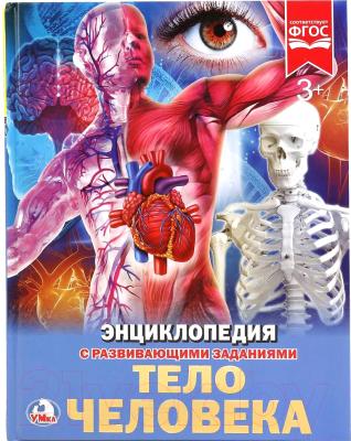 Энциклопедия Умка Тело человека