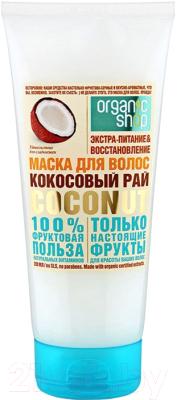 Маска для волос Organic Shop Кокосовая