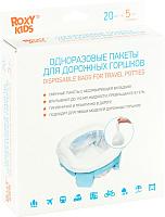 Пакеты для детского горшка Roxy-Kids DL-245-25 (25шт) -