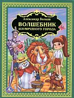 Книга Умка Волшебник Изумрудного города / 9785506010814 (Волков А.) -