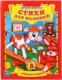 Книга Умка Стихи для малышей (Барто А.) -