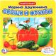 Книга-пазл Умка Овощи и фрукты -