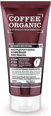 Маска для волос Organic Shop Био Кофейная