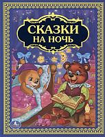 Книга Умка Сказки на ночь (Ушинский К., Толстой А.) -
