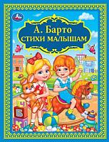 Книга Умка Стихи малышам (Барто А.) -