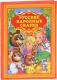 Книга Умка Русские народные сказки / 9785506012047 (Афанасьев А., Толстой А., Толстой Л.) -