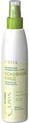 Кондиционер-спрей для волос Estel Professional Curex Classic увлажнение д/всех типов волос