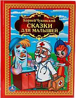 Книга Умка Сказки для малышей / 9785506008415 (Чуковский К.) -